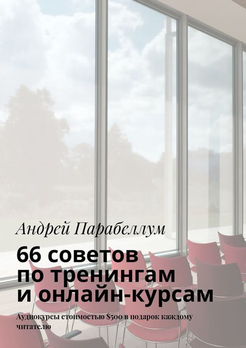 66 советов по тренингам и онлайн-курсам