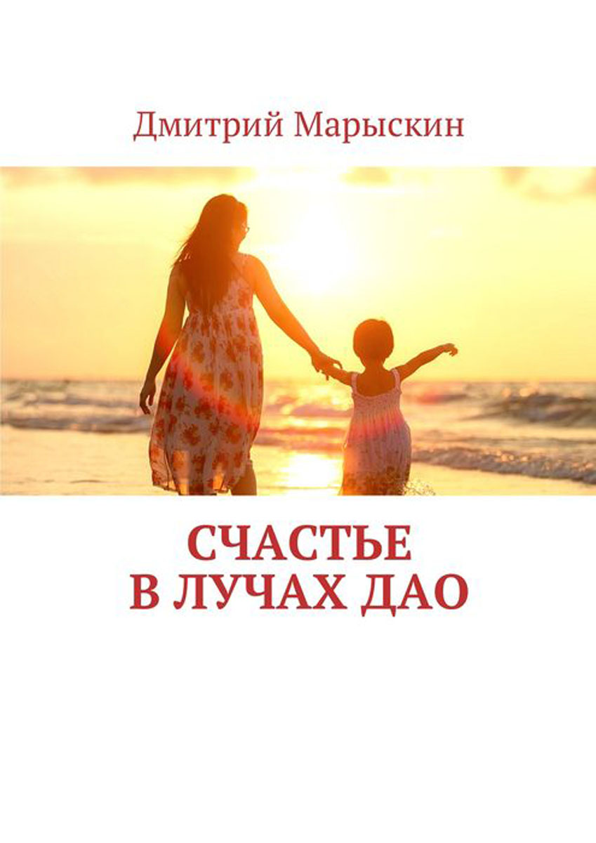 Марыскин Дмитрий Счастье в лучах Дао марыскин дмитрий дао