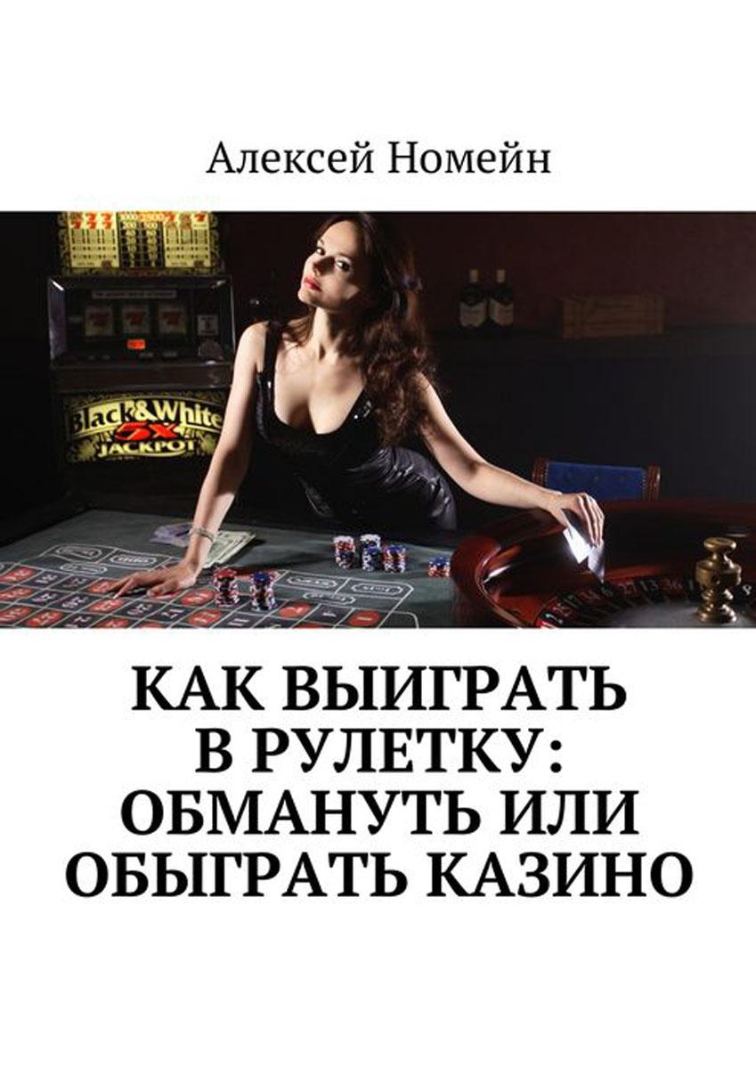 как обыграть казино книга