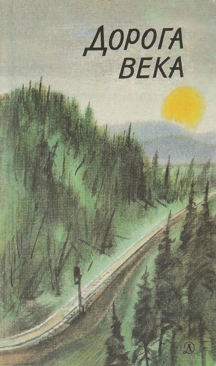 В. Шленский Дорога века. Стихотворения детская литература цена