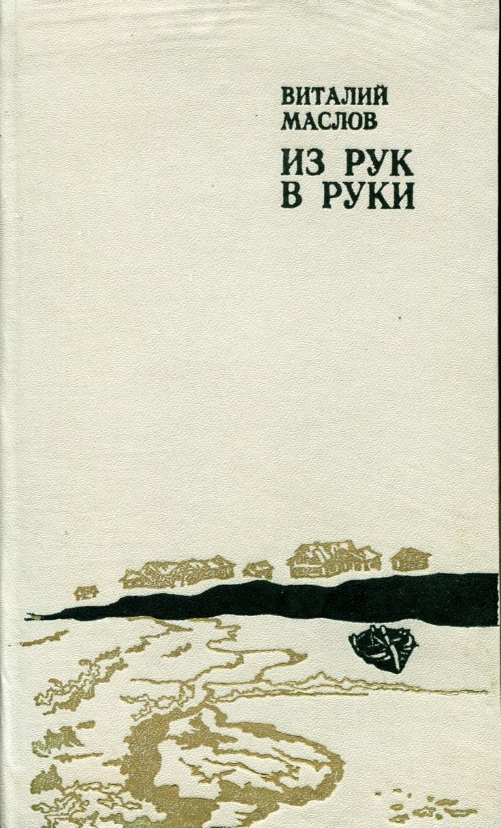 Виталий Маслов Из рук в руки виталий прохоров книга о некачественной косметике