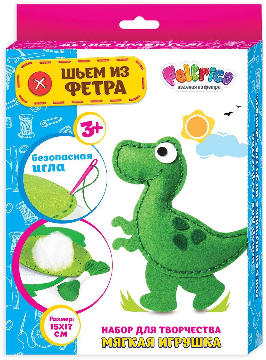 Набор для изготовления игрушки Feltrica Динозавр, фетр военные игрушки для детей did y26 36 ss067 fbi hrt