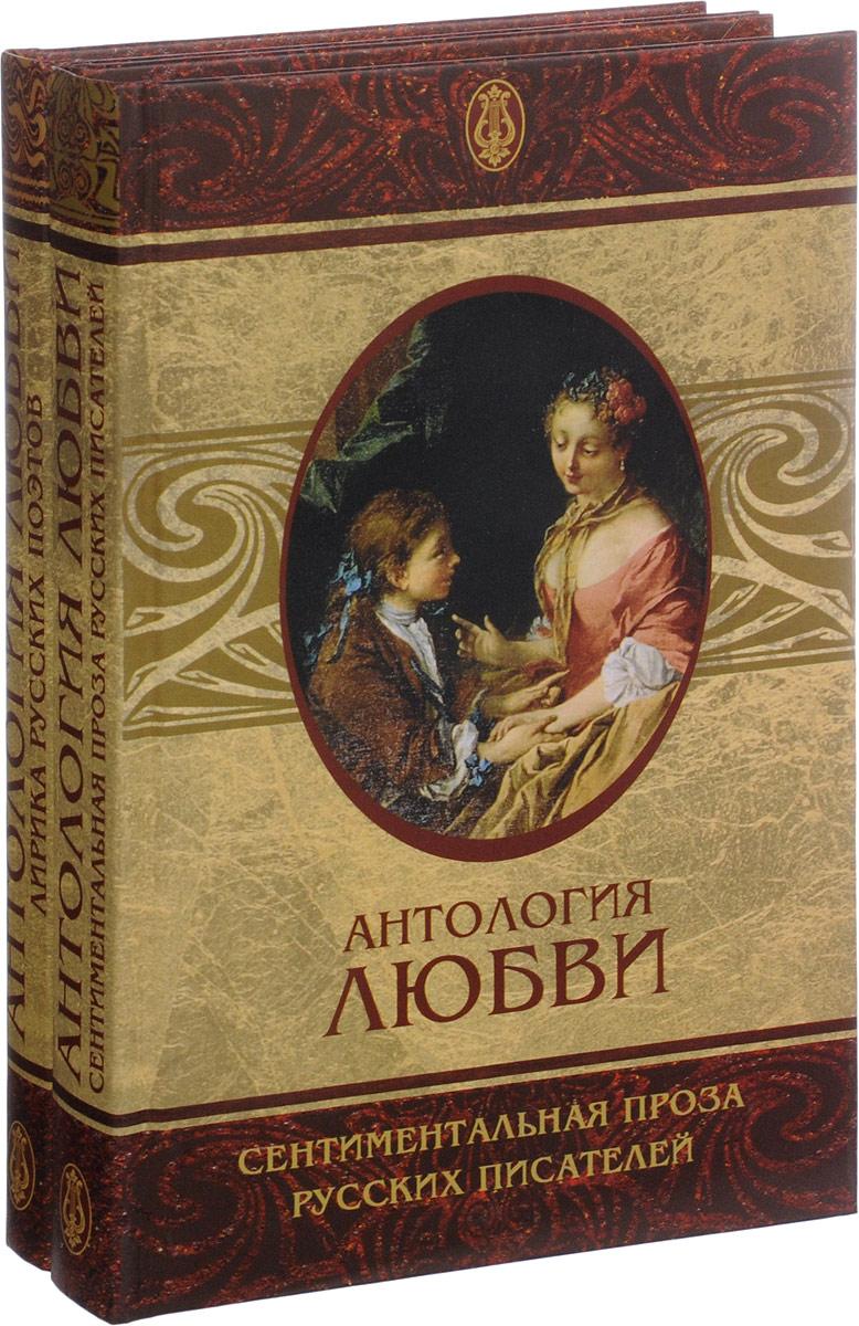 Антология любви (комплект из 2 книг)