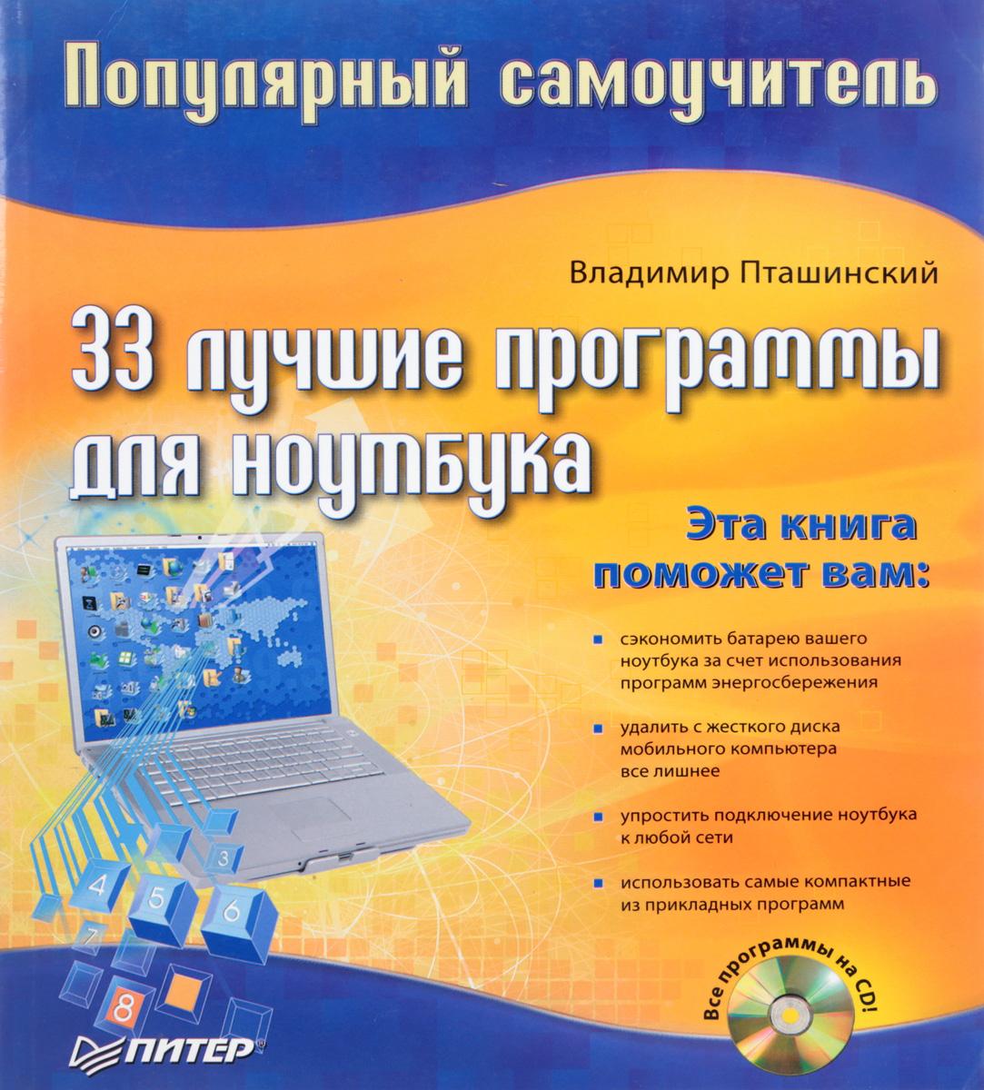 В. Пташинский 33 лучшие программы для ноутбука. Популярный самоучитель