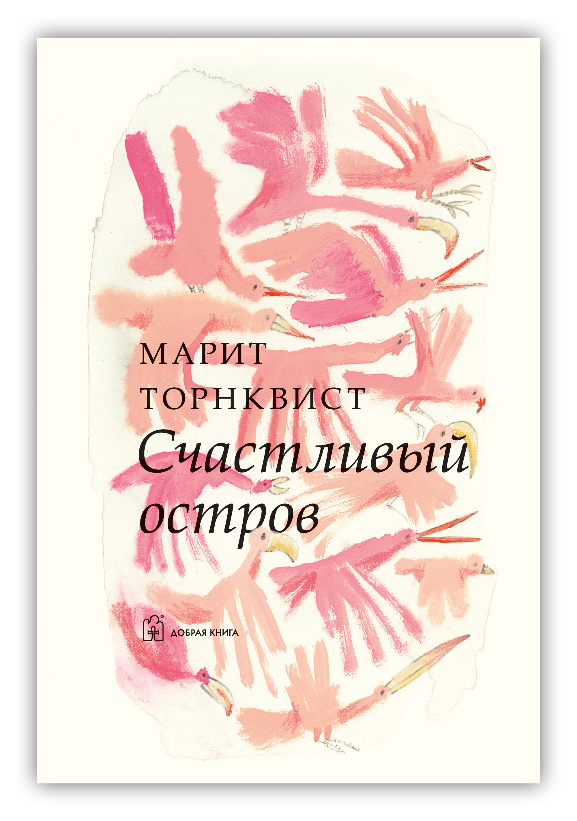 Марит Торнквист Счастливый остров (иллюстрации Марит Торнквист)