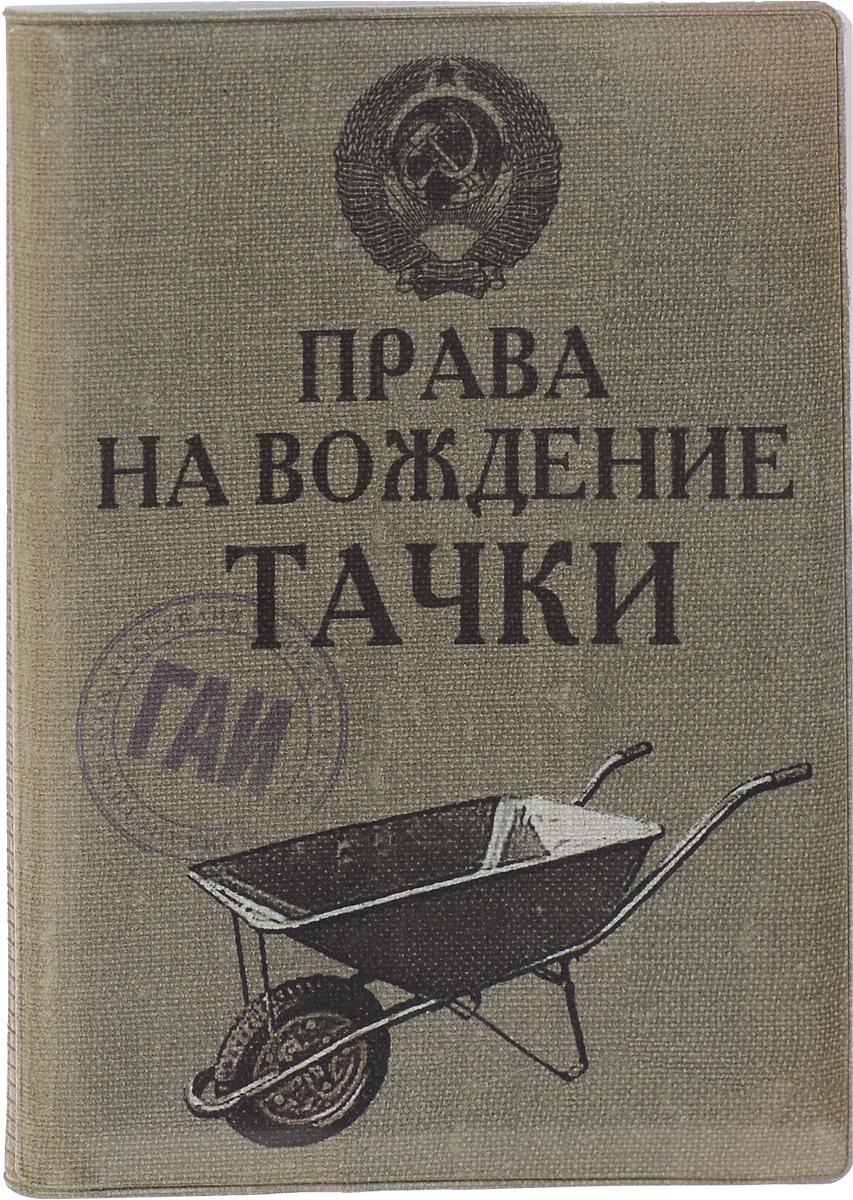 Обложка для автодокументов Бюро находок недорго, оригинальная цена