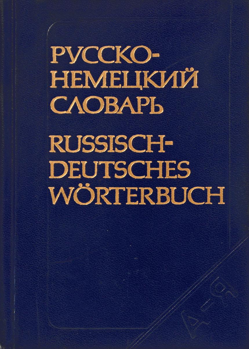 Е. Линднер, М. Дарская, А. Лепинг, М. Сергиевская Русско-немецкий словарь: около 22000 слов