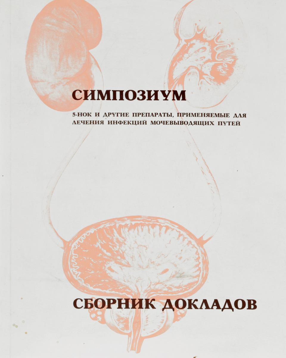Симпозиум: 5-нок и другие препараты, применяемые для лечения инфекций мочевыводящих путей. Сборник докладов купероз препараты