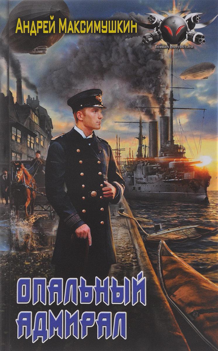 Опальный адмирал. Андрей Максимушкин