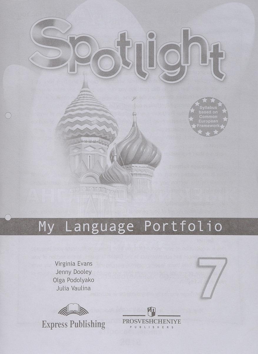 Ю. Е. Ваулина, Д. Дули, О. Е. Подоляко, В. Эванс Spotlight 7: My Language Portfolio / Английскй язык. 7 класс. Языковой портфель. Учебное пособие