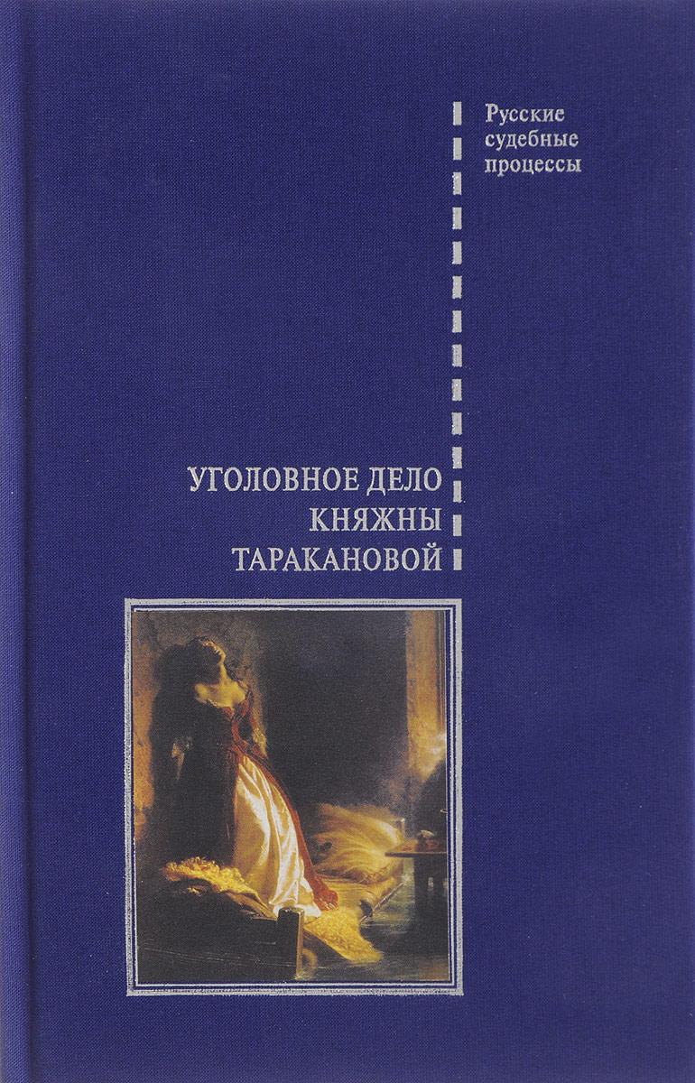 Уголовное дело княжны Таракановой
