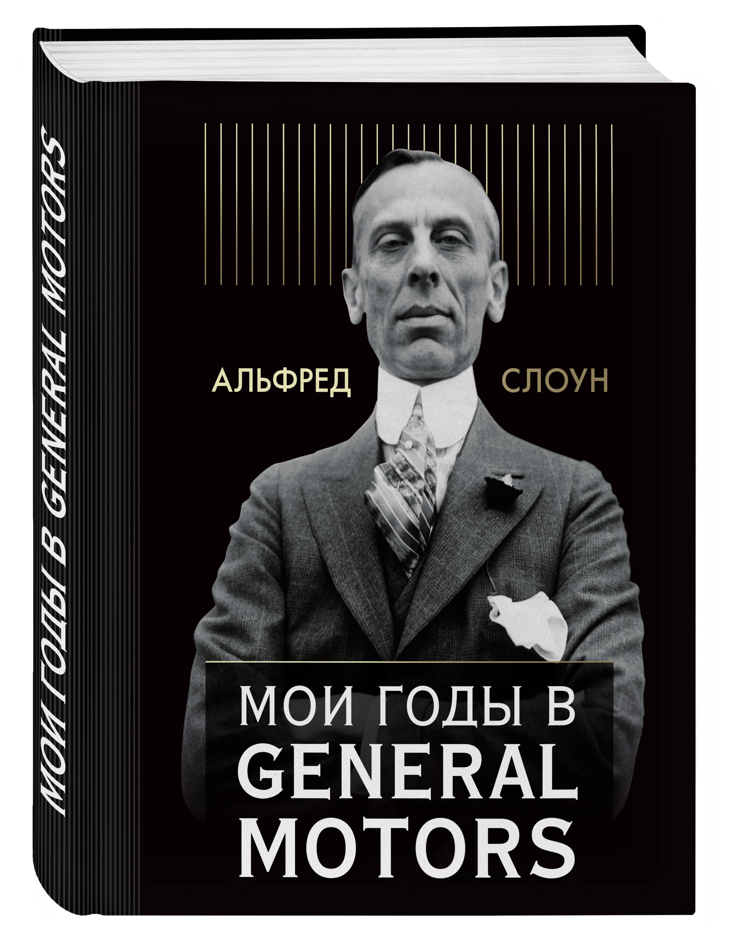 Альфред П. Слоун Мои годы в General Motors