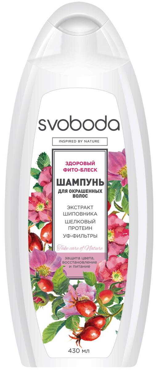 Свобода Шампунь для волос для окрашеных волос, 430 мл