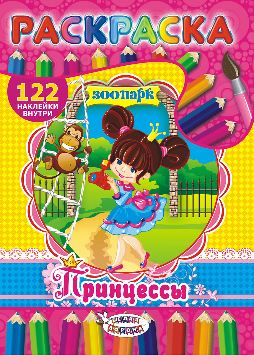 ЛиС Раскраска с наклейками Принцессы Зоопарк