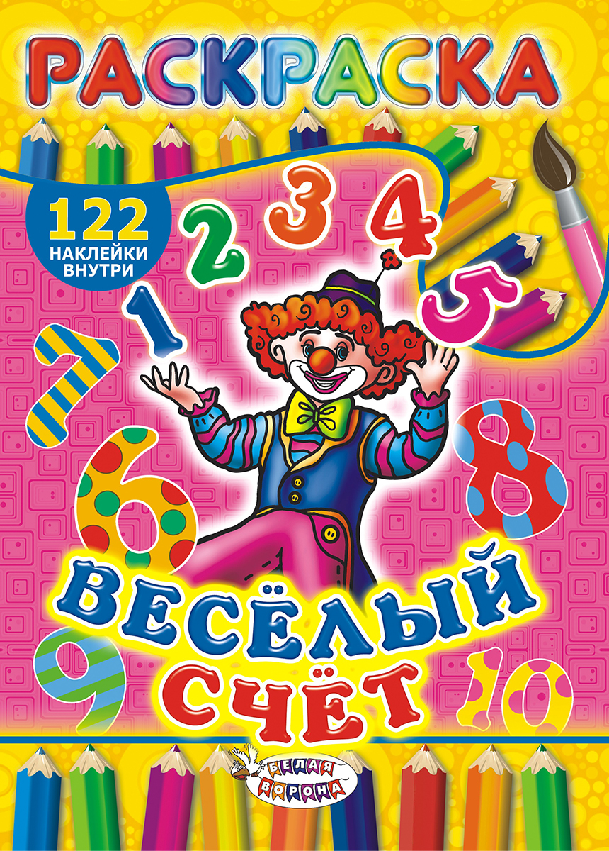Фото - ЛиС Раскраска с наклейками А4 Веселый счет цк а4 рус веселый счет