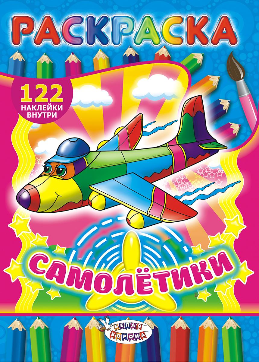 ЛиС Раскраска с наклейками Самолетики