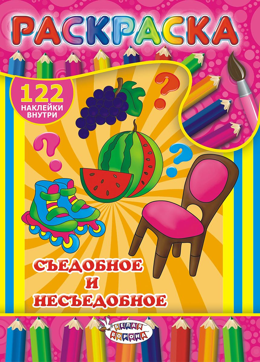 ЛиС Раскраска с наклейками Съедобное-Несъедобное игры для малышей shusha развивающая игра съедобное несъедобное