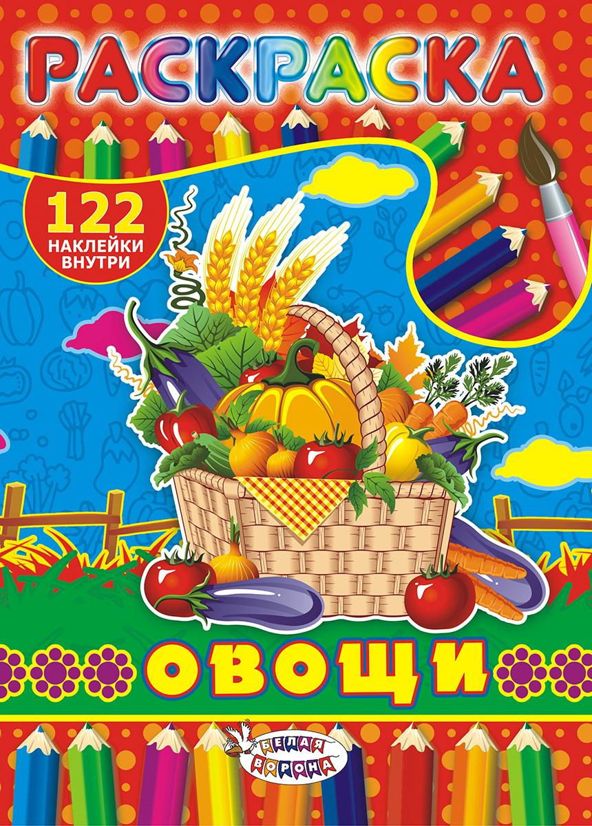 ЛиС Раскраска с наклейками А4 Овощи арт плакат раскраска english с наклейками и заданиями овощи