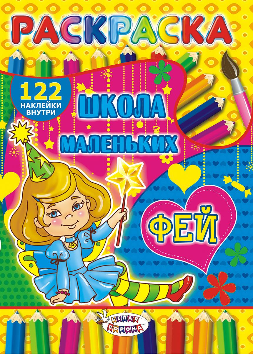 ЛиС Раскраска с наклейками Школа маленьких фей школа для фей алфея