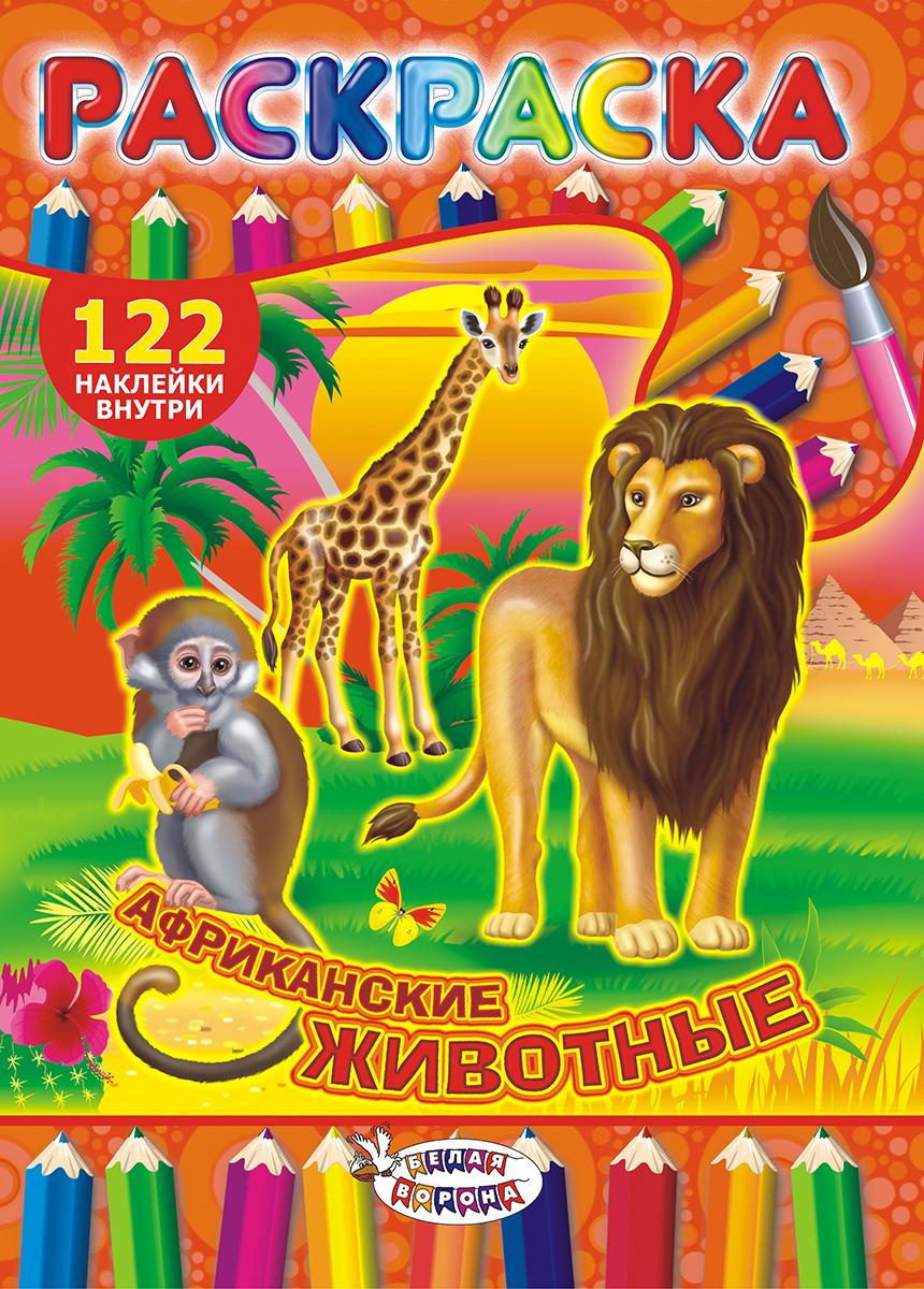 ЛиС Раскраска с наклейками Африканские животные раскраска по номерам африканские львы 28x39см