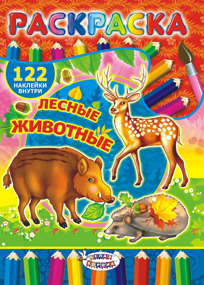 ЛиС Раскраска с наклейками А4 Лесные животные