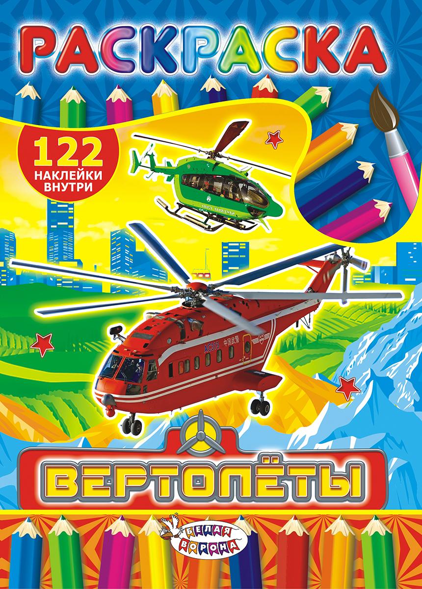 ЛиС Раскраска с наклейками А4 Вертолеты