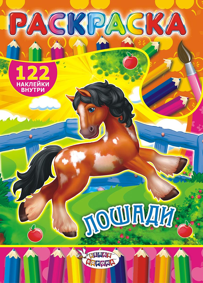 ЛиС Раскраска с наклейками Лошади лошади и пони раскраска