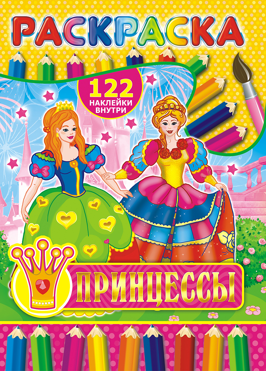 ЛиС Раскраска с наклейками Принцесса