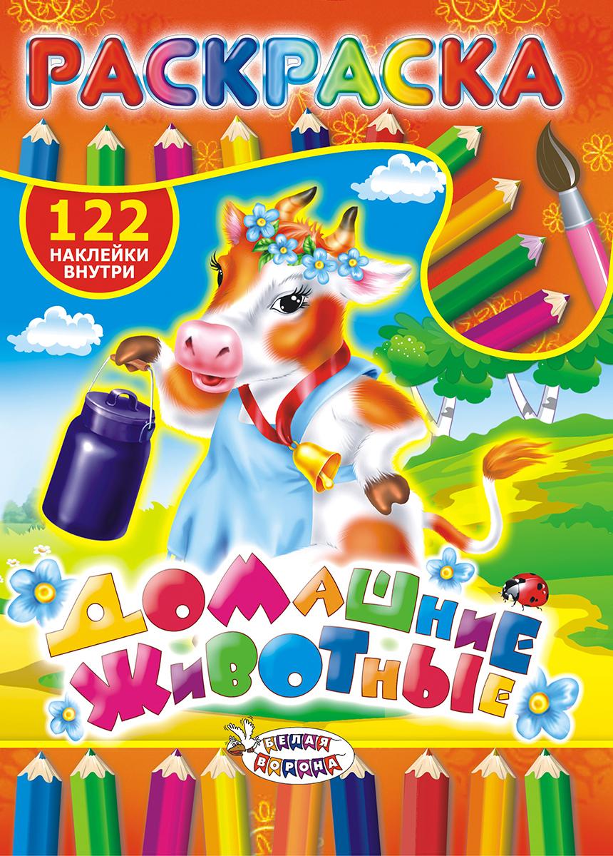 ЛиС Раскраска с наклейками Домашние животные РН-665