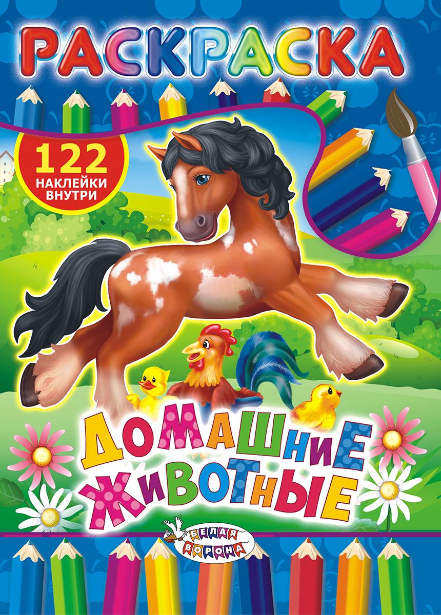 ЛиС Раскраска с наклейками Домашние животные