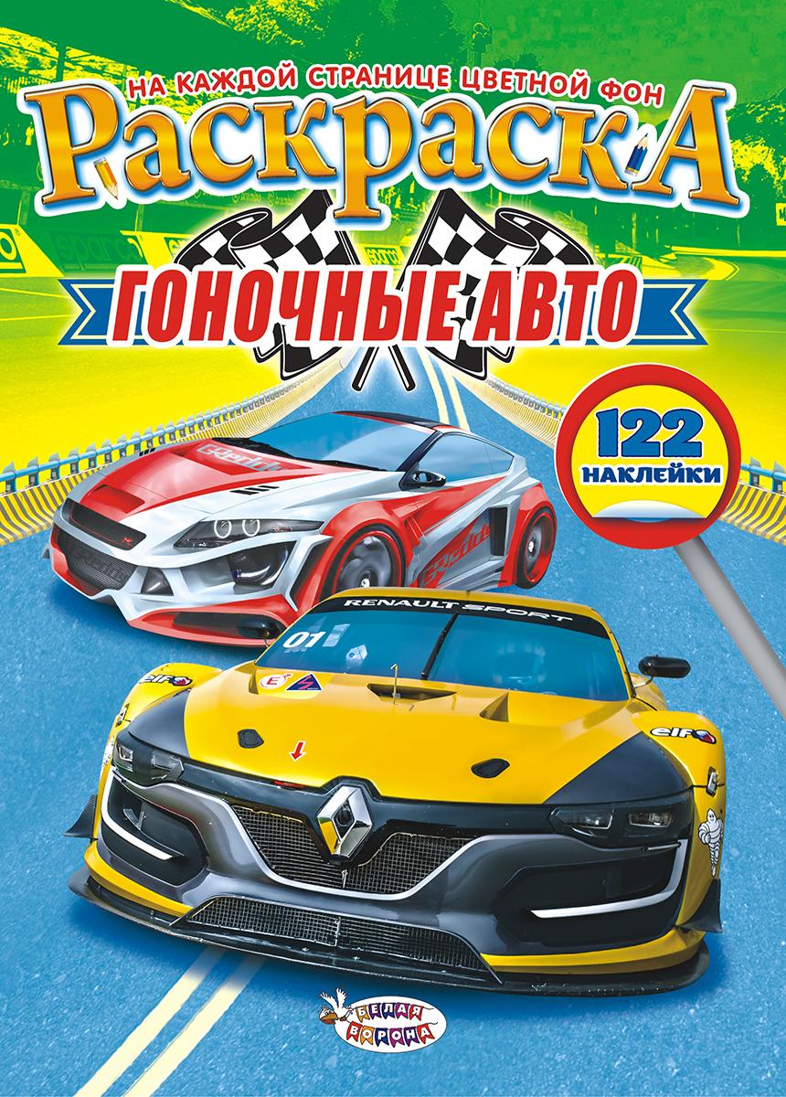 ЛиС Раскраска с наклейками Гоночное авто РН-735 лис раскраска с наклейками гоночное авто рн 735
