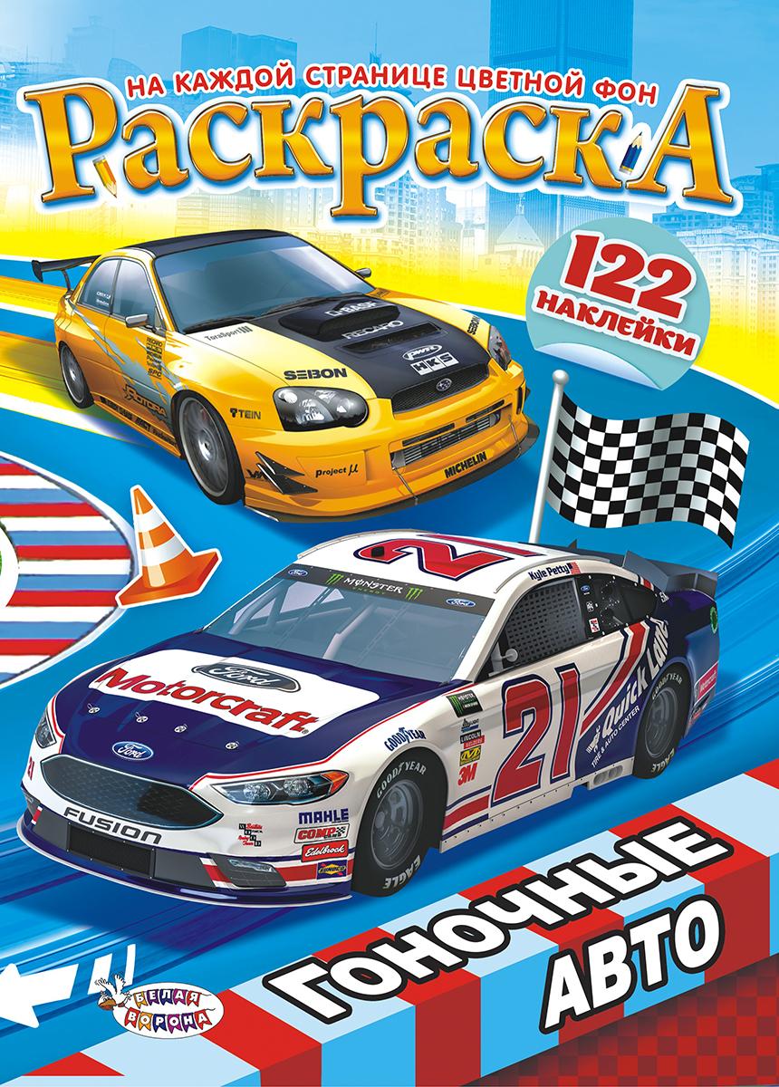 ЛиС Раскраска с наклейками Гоночное авто РН-736 лис раскраска с наклейками гоночное авто рн 735