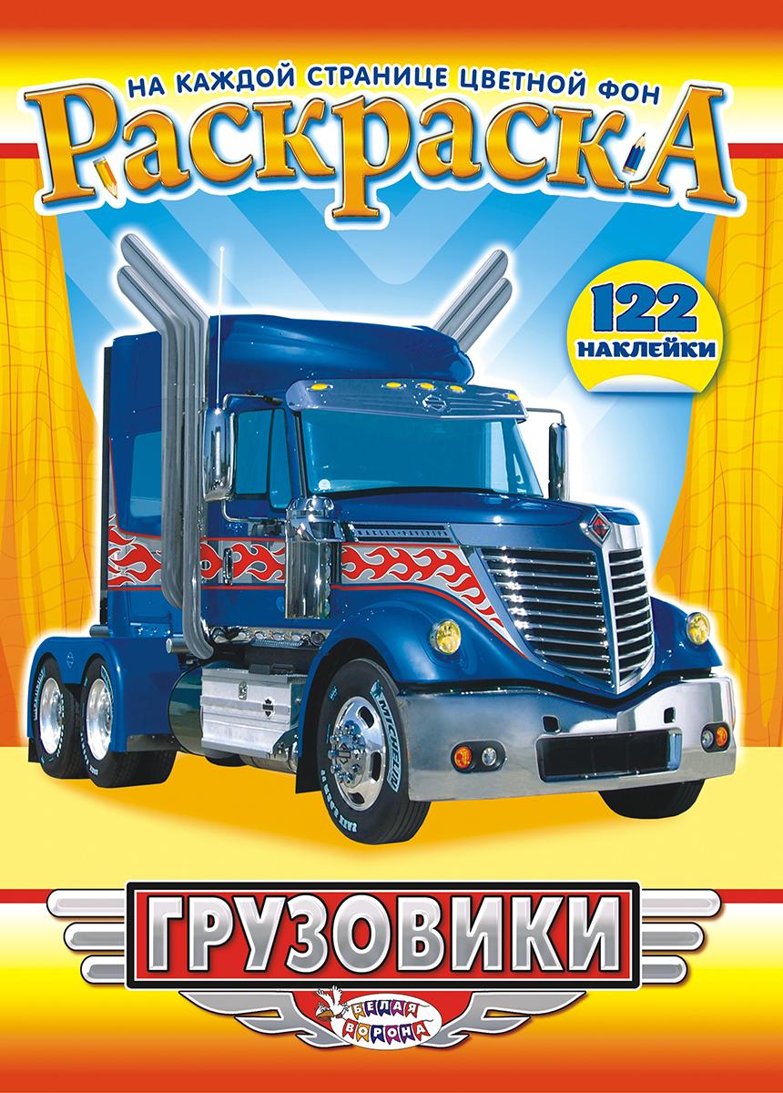 ЛиС Раскраска с наклейками Грузовики