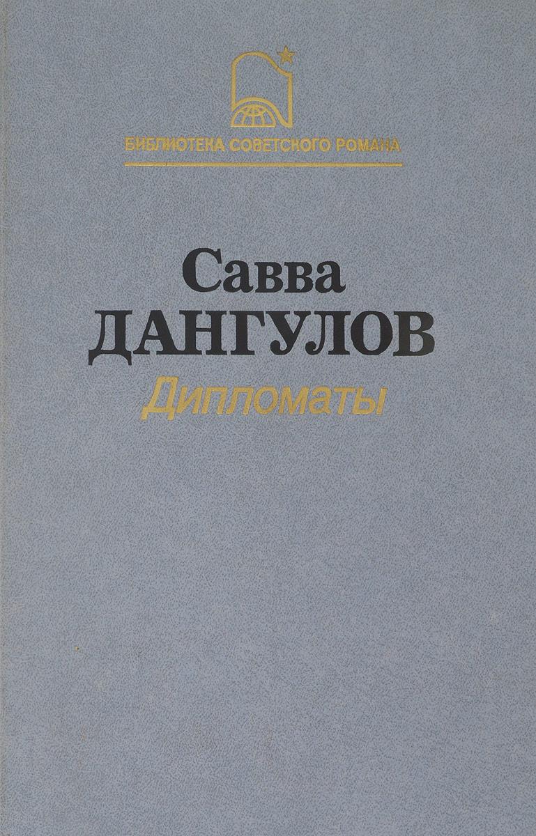 Савва Дангулов Дипломаты автокосметика в бресте