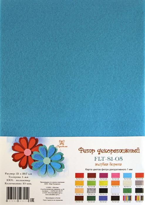 Фетр декоративный Рукоделие, цвет: голубая бирюза, 21 х 30 см, 10 штFLT-S1-05Тонкий, деликатный, эластичный, мягкий фетр Рукоделие, изготовленный из полиэстера, используется для отделки готовых работ в разных техниках. Полиэстер – довольно прочный материал, который прекрасно держит форму, обладает хорошей износостойкостью, не мнется, сохраняет цвет (не линяет, не выгорает). Основное применение тонкого фетра - создание аппликаций, набивных игрушек, подушек, декора, бижутерии. Вы также можете его использовать для внутренней отделки шкатулки или подарочной коробки. Фетр напоминает бумагу, его также можно, резать, шить, клеить. Листы не лохматятся в месте разреза, что упрощает обработку краев. Материал хорошо приклеивается практически на любые поверхности, и не имеет лица и изнанки. Рекомендуем!