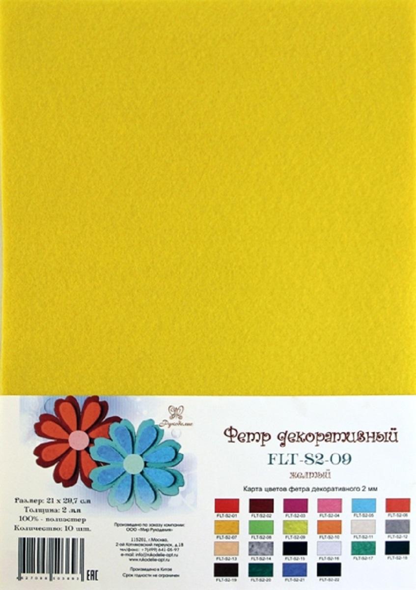 Фетр декоративный Рукоделие, цвет: желтый, 21 х 30 см, 10 штFLT-S2-09Тонкий, деликатный, эластичный, мягкий фетр Рукоделие, изготовленный из полиэстера, используется для отделки готовых работ в разных техниках. Полиэстер – довольно прочный материал, который прекрасно держит форму, обладает хорошей износостойкостью, не мнется, сохраняет цвет (не линяет, не выгорает). Основное применение тонкого фетра - создание аппликаций, набивных игрушек, подушек, декора, бижутерии. Вы также можете его использовать для внутренней отделки шкатулки или подарочной коробки. Фетр напоминает бумагу, его также можно, резать, шить, клеить. Листы не лохматятся в месте разреза, что упрощает обработку краев. Материал хорошо приклеивается практически на любые поверхности, и не имеет лица и изнанки.