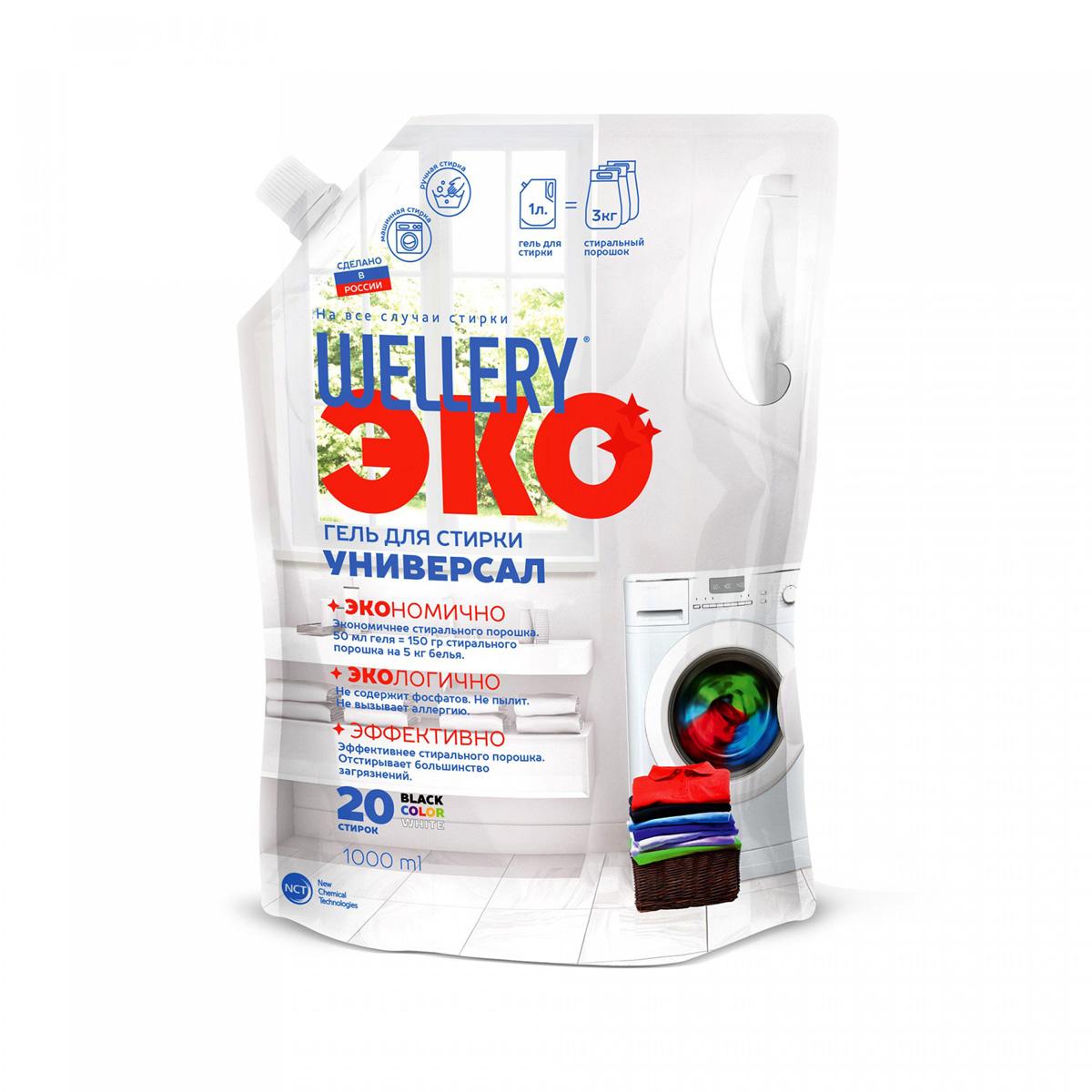 Гель для стирки Wellery ЭКО Универсал, цветного белья, 1 л