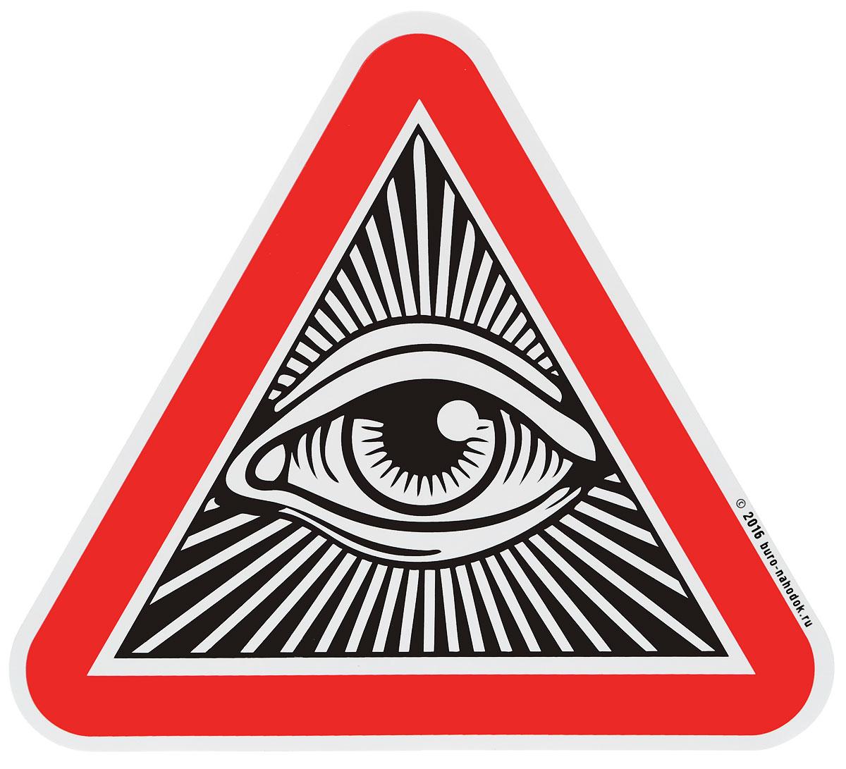 Наклейка автомобильная Бюро находок Всевидящее Око, цвет: черный, красный грей мари око за око