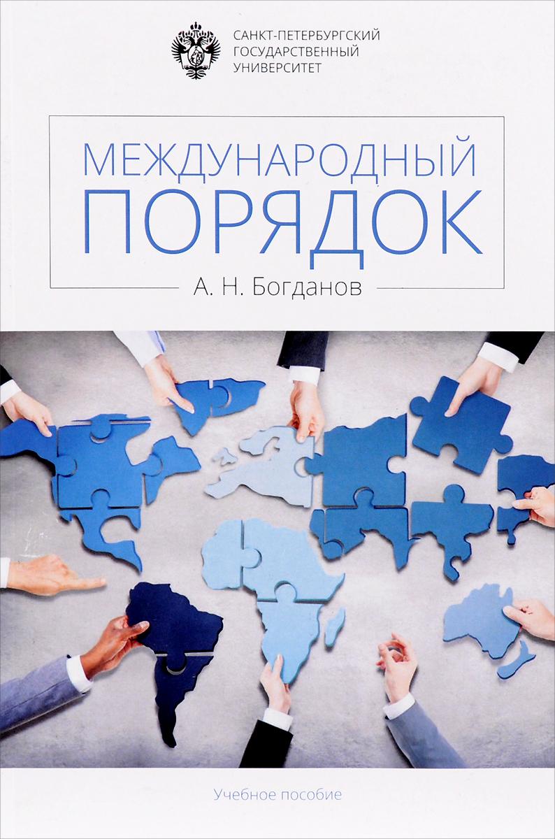 А. Н. Богданов Международный порядок. Учебное пособие