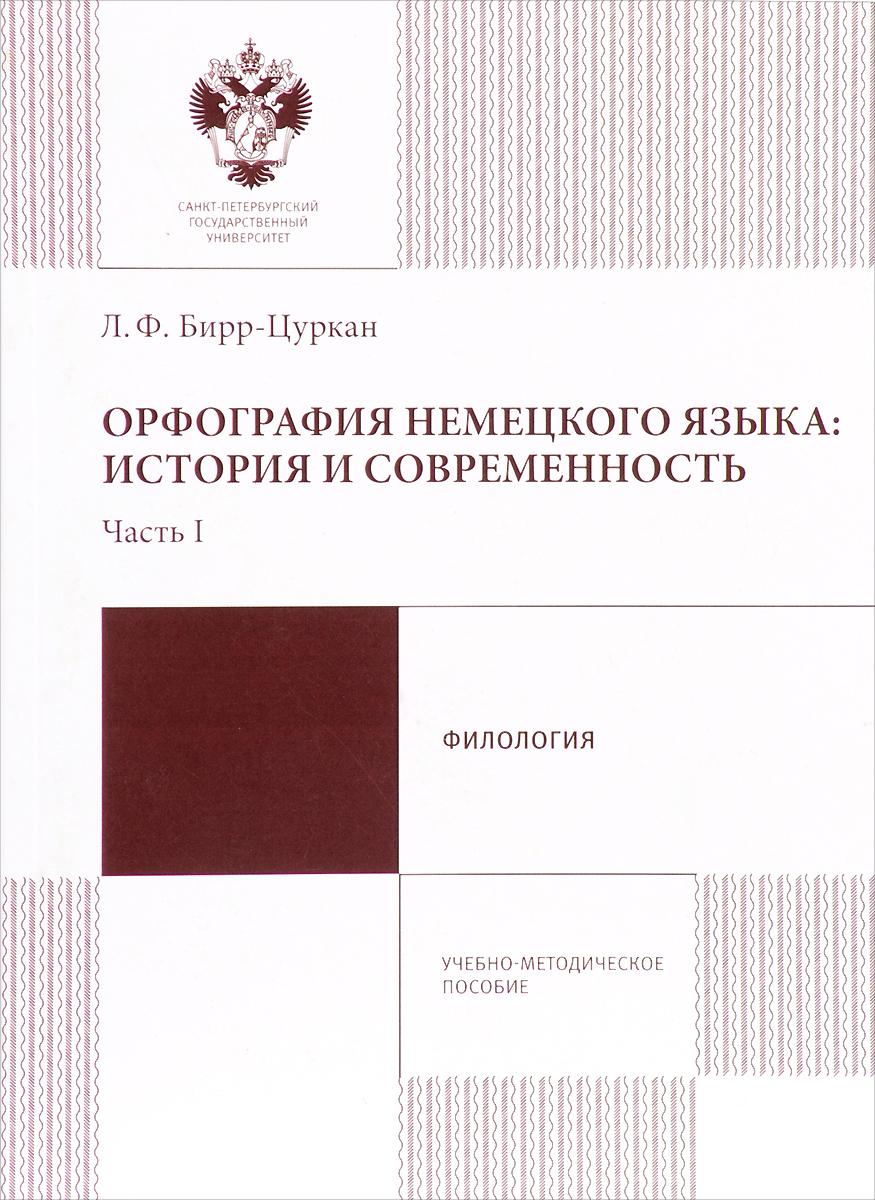 Л. Ф. Бирр-Цуркан Орфография немецкого языка. история и современность. Часть 1