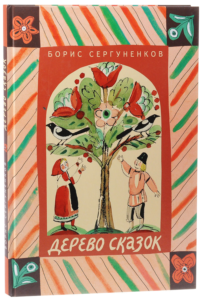 Борис Сергуненков Дерево сказок борис сергуненков дерево сказок