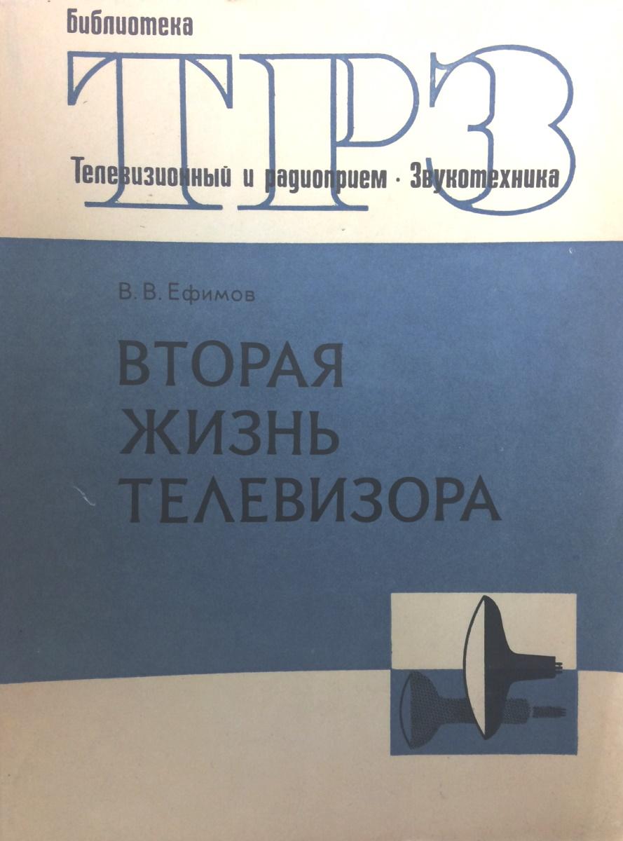 В.В. Ефимов Вторая жизнь телевизора