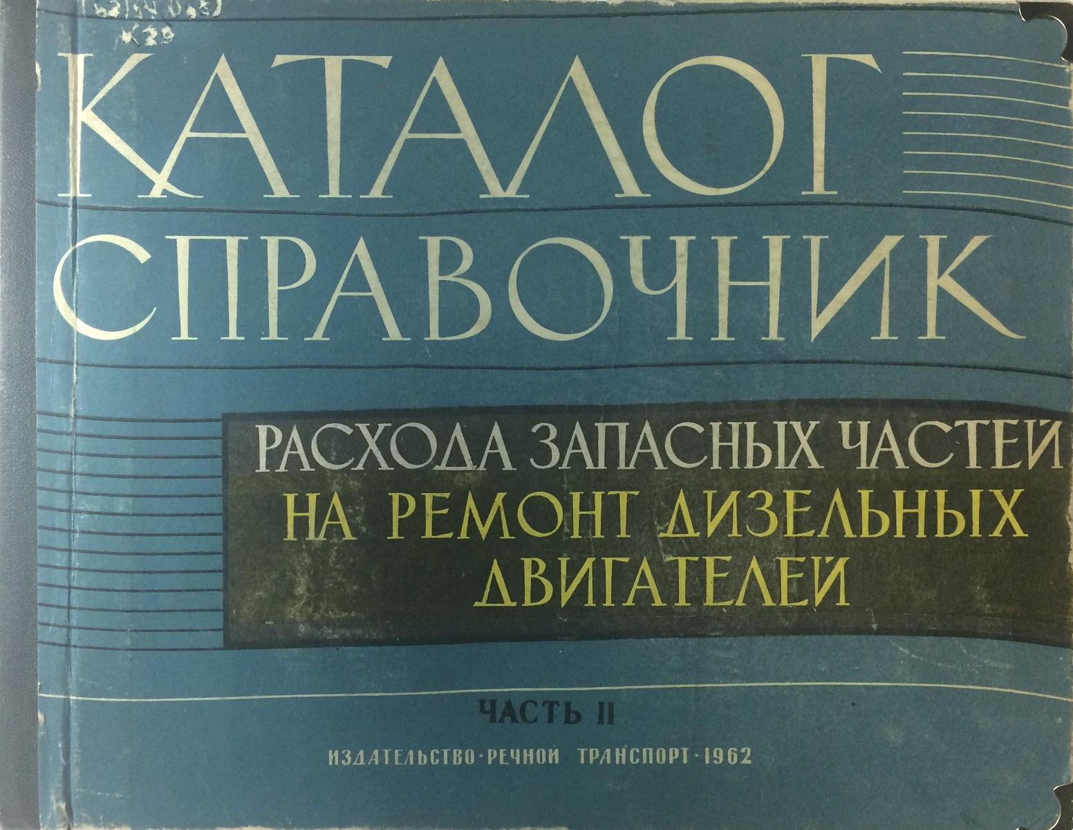 Каталог-справочник расхода запасных частей на ремонт дизельных двигателей. Часть II
