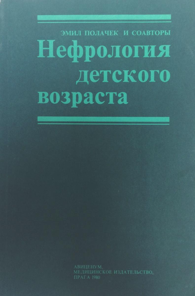 Полачек Э. Нефрология детского возраста