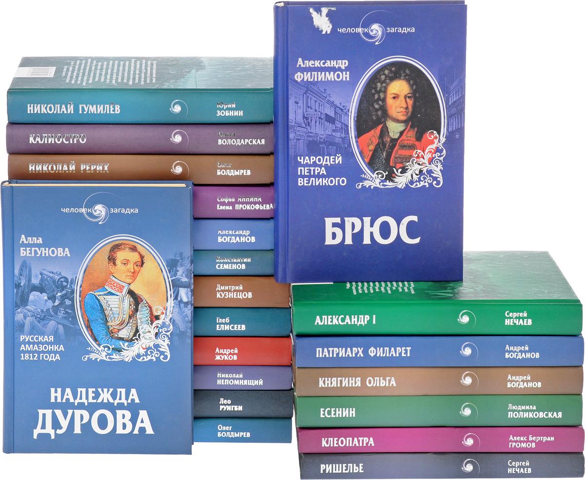 """Серия """"Человек-загадка"""" (комплект из 20 книг)"""