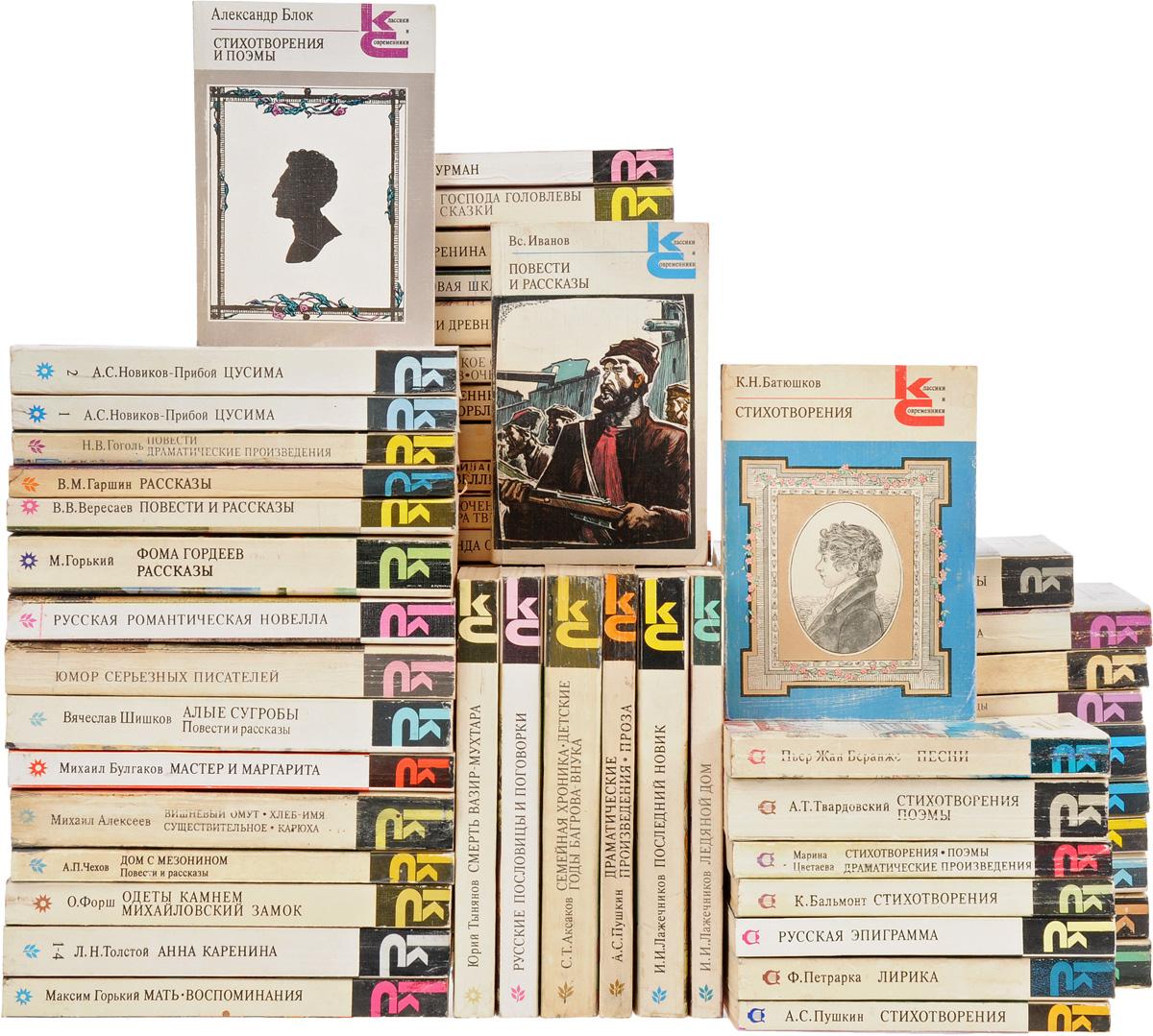 Серия Классики и современники (комплект из 63 книг) серия литература эпохи возрождения комплект из 3 книг
