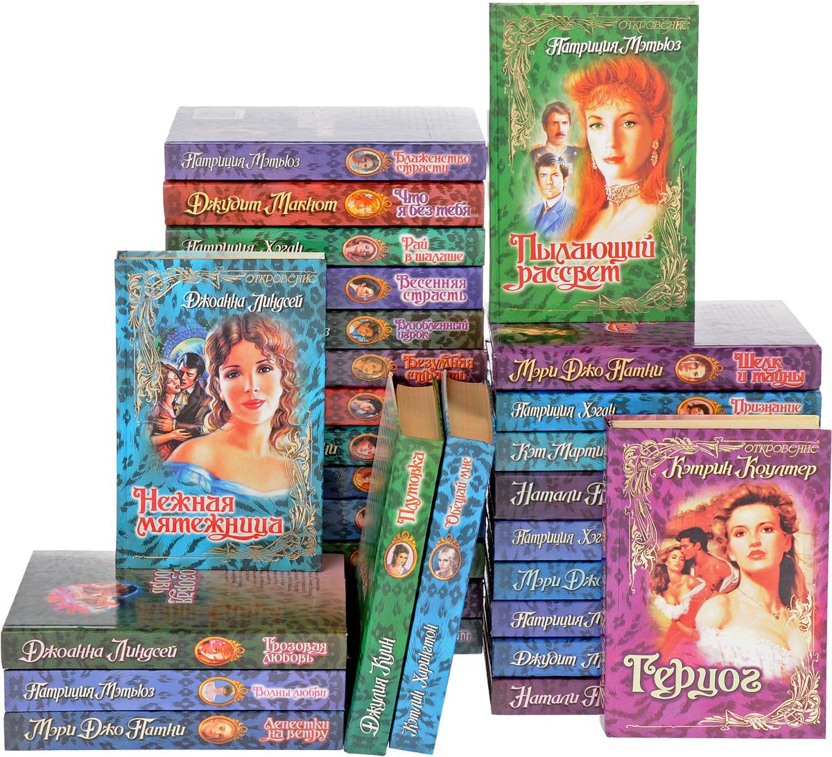 Серия Откровение (комплект из 30 книг) джудит гулд серия мировой бестселлер комплект из 3 книг