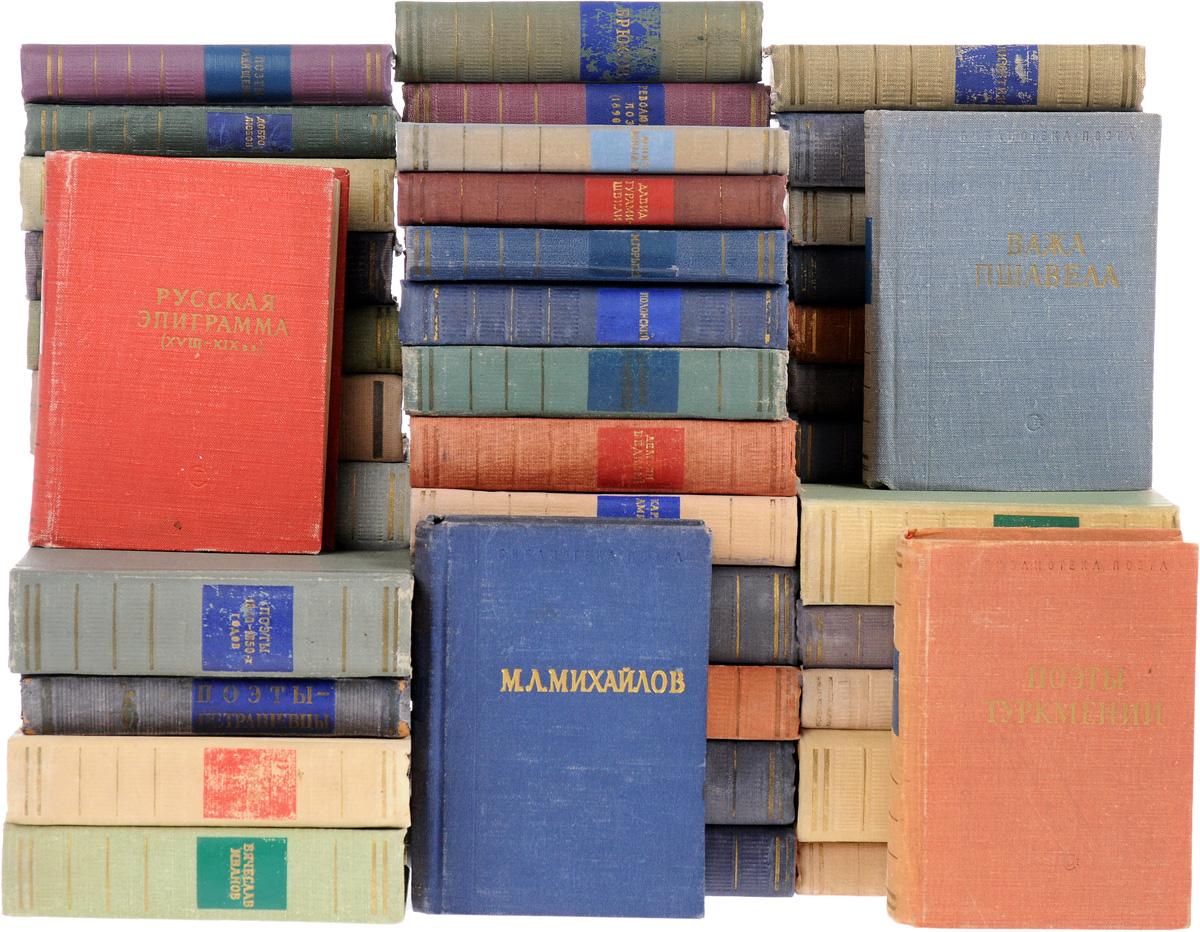 Библиотека поэта. Малая серия (комплект из 59 книг)