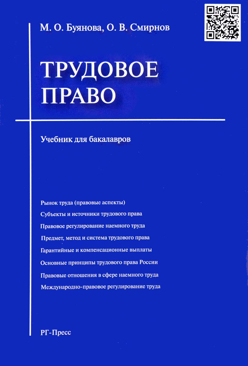 М. О. Буянова, О. В. Смирнов Трудовое право. Учебник