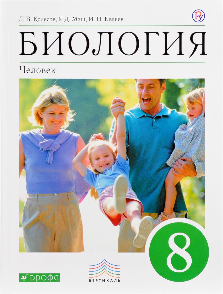 Д. В. Колесов, Р. Д. Маш, И. Н. Беляев Биология. Человек. 8 класс. Учебник
